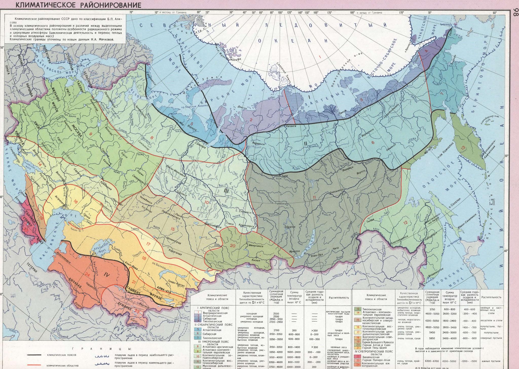 Зоны морозостойкости Википедия 91